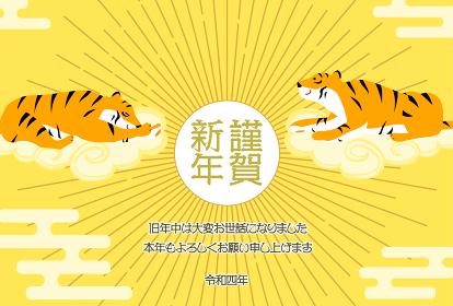 年賀状、雲から初日の出を眺める虎、2022年寅年