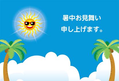 暑中お見舞いテンプレート アメコミ風の太陽のキャラクターとヤシの木と青空|夏のイメージのイラスト