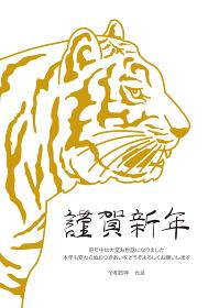 リアルタッチな虎イラスト・2022年寅年の年賀状/はがきテンプレート