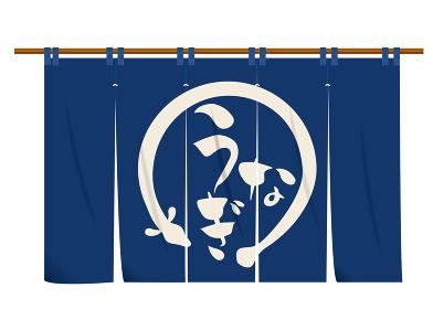 うなぎ鰻の暖簾のイラスト・アイコン(紺)|土用の丑の日筆文字・縦書き・ベクターデータ