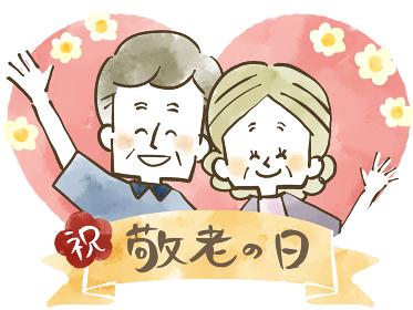 敬老の日 シニア夫婦 水彩
