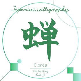 蝉・Cicada(筆文字・手書き)