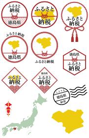 ふるさと納税 徳島県