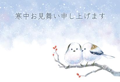 寒中見舞いテンプレート シマエナガの可愛いイラスト
