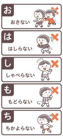 避難訓練/禁止事項セット/おはしもち/2色
