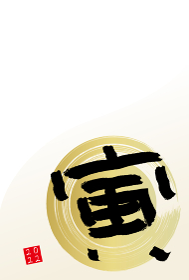 日本の文字の「寅」、ブラシストロークの年賀状イラスト