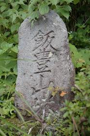 霧幻峡 大山祇神社