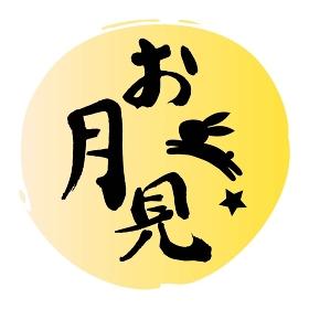 お月見のタイトル文字