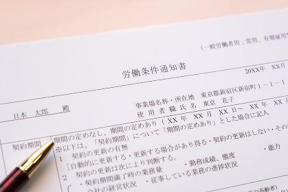 労働条件通知書 就職 転職 雇用 採用