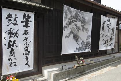 街角の書 筆祭にて 熊野/広島県