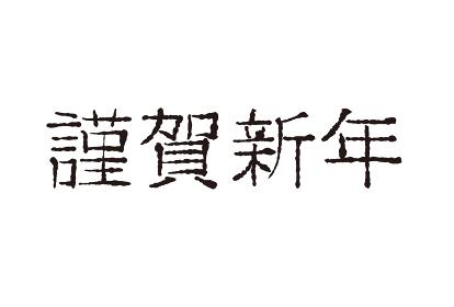 謹賀新年の手書き文字素材