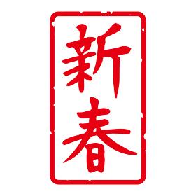 細字筆文字 年賀スタンプ素材「新春」角型 縦(白地に赤文字)