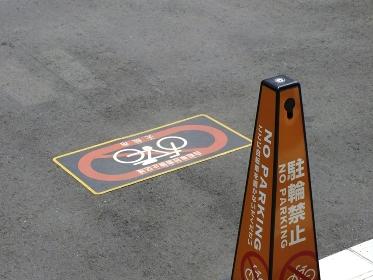 駐輪禁止場所