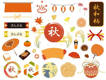 和柄 秋の飾り素材集