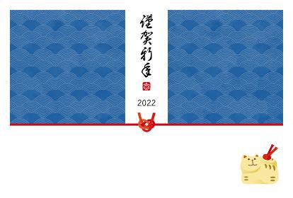 2022年 寅年 虎の置物 和風波模様 のし紙風年賀状イラスト