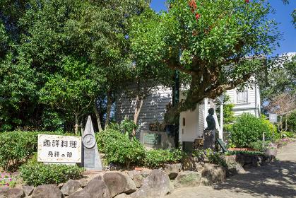 晴天のグラバー園旧自由亭 日本西洋料理発祥の店