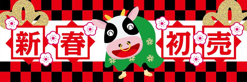 販売促進用バナー新春初売りセール・正月のイメージ 市松模様バナーデザイン牛の獅子舞イラスト金箔丑年