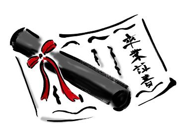 和風手描きイラスト素材 卒業証書