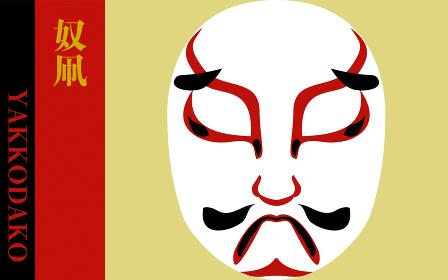 歌舞伎の隈取 奴凧