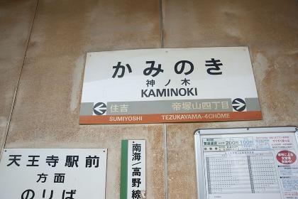 阪堺電車/神ノ木駅