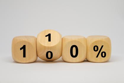 110% 本気 努力 イメージ サイコロ