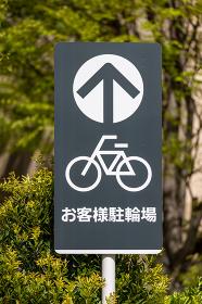 お客様駐輪場の看板標識