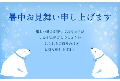 暑中見舞い:向かい合う白熊と雪の結晶のイラスト