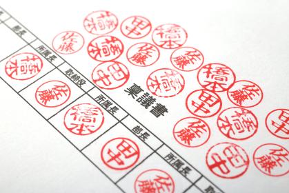 効率の悪い文書による捺印