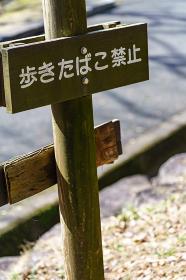 歩きたばこ禁止の看板
