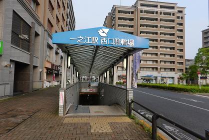 一之江駅前