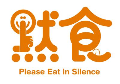 黙って食事して感染予防を促すスローガンのデザイン