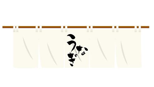 うなぎ鰻の暖簾のイラスト・アイコン(白)|土用の丑の日筆文字・縦書き・ベクターデータ