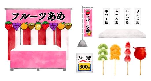 フルーツ飴の屋台のパーツセット 水彩ベクターイラスト