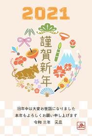 2021年 丑年 年賀状 - 牛と縁起物アイコン 円