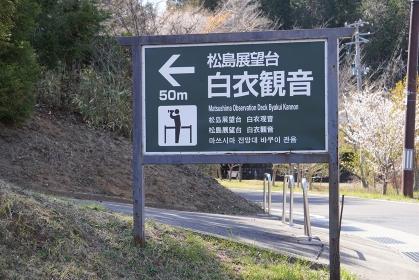 「松島展望台白衣観音50m」の看板(宮城県松島町西行戻しの松公園)