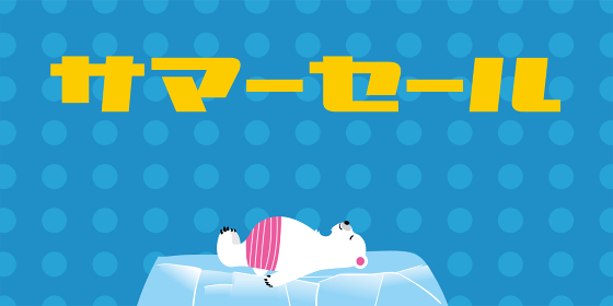 サマーセール 夏の販売促進バナーテンプレート 流氷に寝るホッキョクグマのイラスト