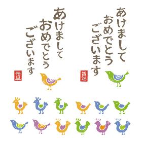 酉年年賀素材 賀詞と鳥