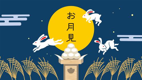 飛び跳ねる三匹のウサギと月見団子- お月見
