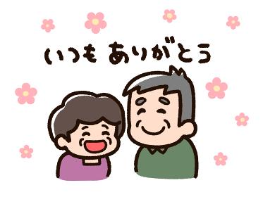 敬老の日 祖父母