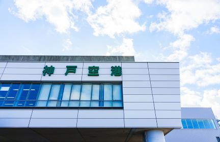 神戸空港 マリンエア 外観