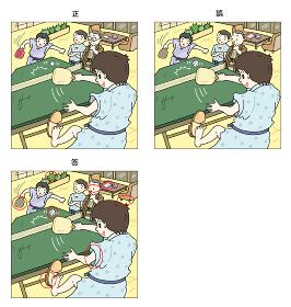 脳トレ・間違い探し - 温泉ピンポン・卓球