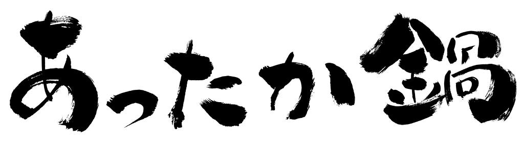 「あったか鍋」和風手書き筆書き文字