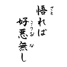 悟れば好悪なし 禅 Zen(筆文字・手書き)縦書き