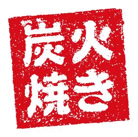 飲食店・居酒屋等のメニュー表で使われるキャッチコピー 角形スタンプ イラスト/ 炭火焼き