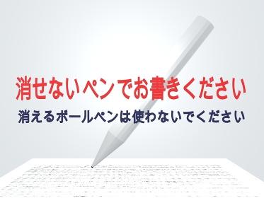 消せないペンでお書きください 消えるボールペンは使わないでください の注意書きとペンと書類の3dイラ