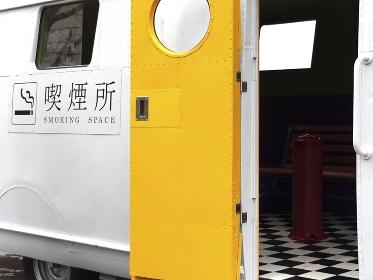 キャンピングカーを改造した喫煙所