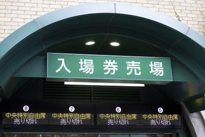 阪神甲子園球場の入場券売り場