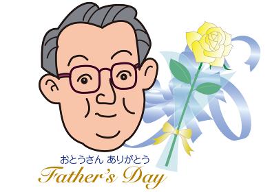 父の日のおとうさん