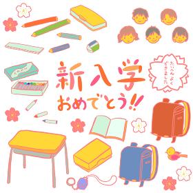 新入学おめでとう ゆるいかわいいイラストセット