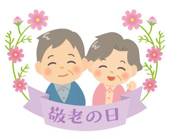 笑顔のおじいちゃんとおばあちゃん 敬老の日のリボンとコスモスのあしらい